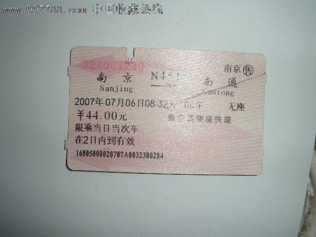南京---南通,n454-se16193583-火车票-零售-7788收藏