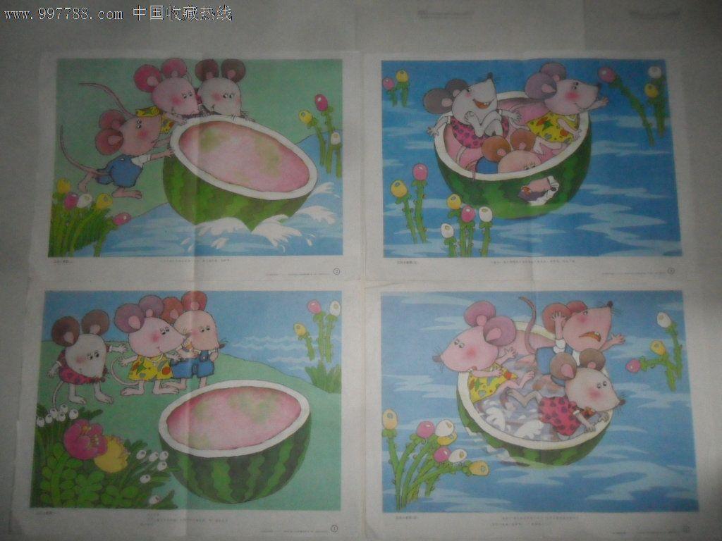 幼儿园看图讲述挂图:三只小老鼠(1-4副)
