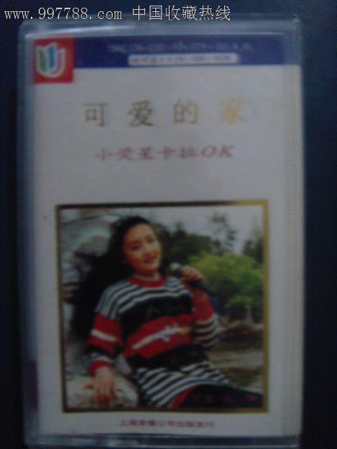 可爱的家-小荧星卡拉ok(无歌词磁带)上海音像17-1031