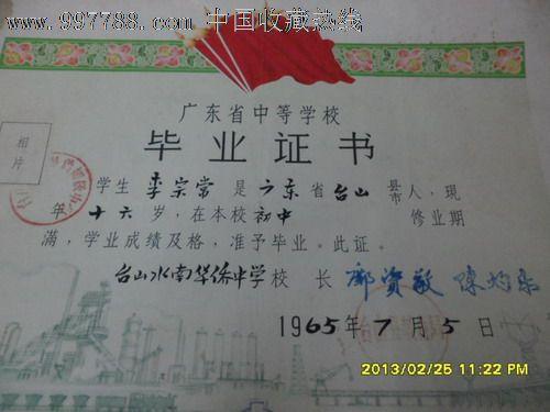 水南台山中学华侨毕业孩子(1965吗手机证书给要买高中图片