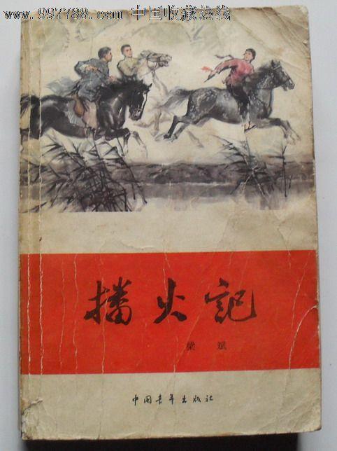 红旗谱,播火记,烽烟图【全套】_第6张_7788收藏__中国收藏热线