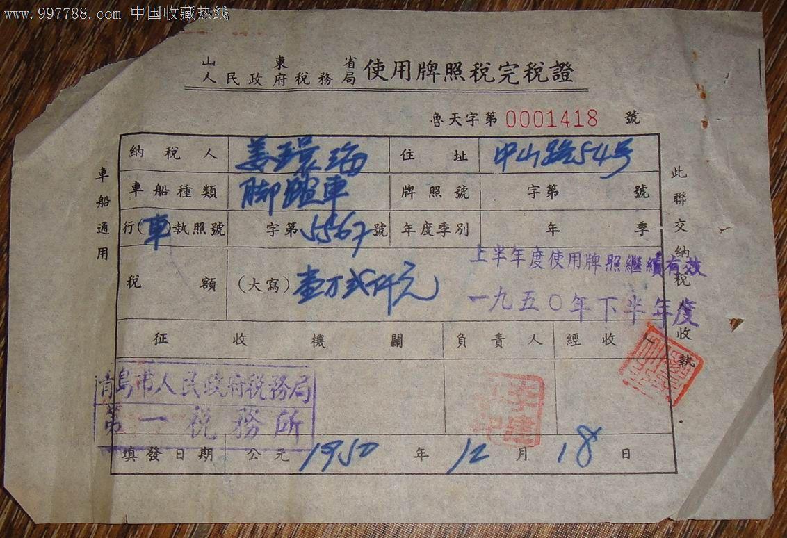 1950年青岛市脚踏车(自行车)【使用牌照税完税证】