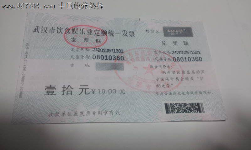武汉市饮食娱乐业定额统一发票f04_价格1.