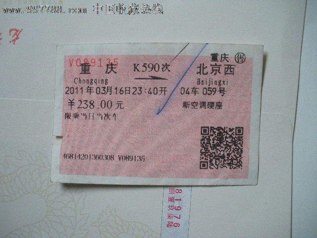 重庆---北京西,k590图片
