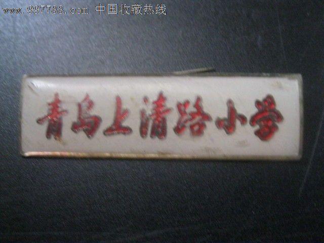 青岛十七中校牌