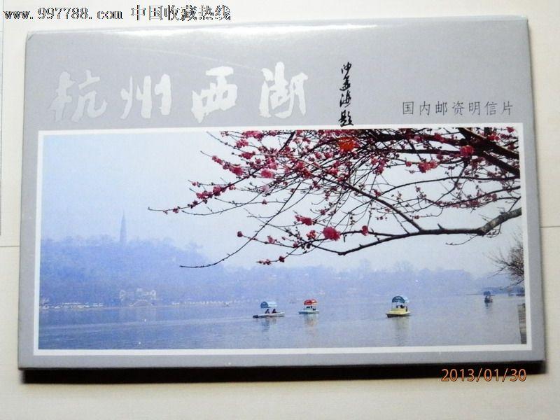 西湖风光片10本-se16234624-明信片/邮资片-零售-7788