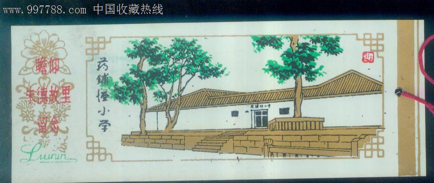 小学内蒙古风景书签