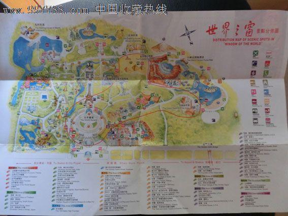 深圳世界之窗导游图