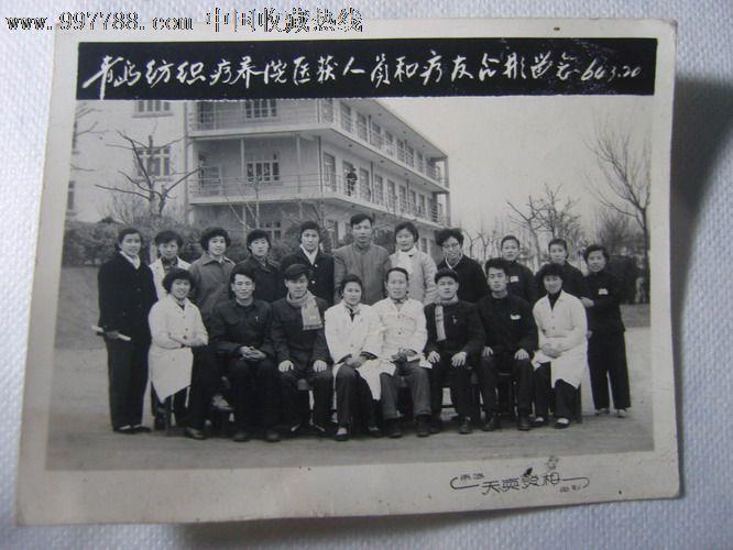 青岛纺织疗养院医获人员和疗友合影_老照片_美丽的梦