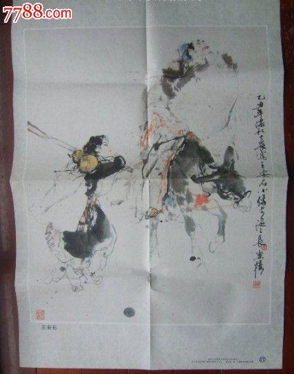 王安石---(中国古代文学家挂图)