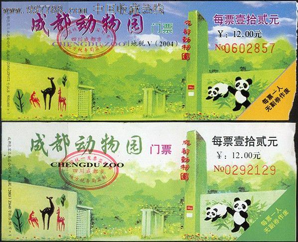 四川成都动物园门票五种_价格6.0000元_第2张_7788收藏__中国收藏热线