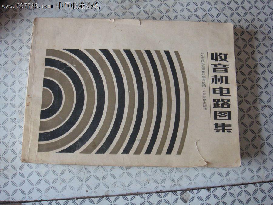 收音机电路图集【怀旧电子】