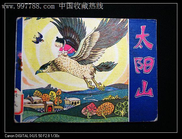 太阳山(河北民间故事)
