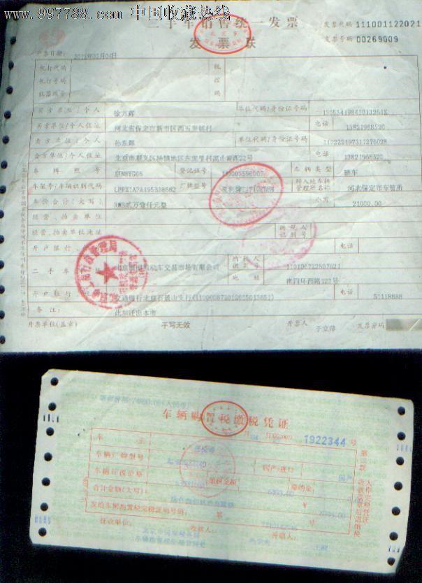 北京汽车发票等_第1张_7788收藏__收藏热线