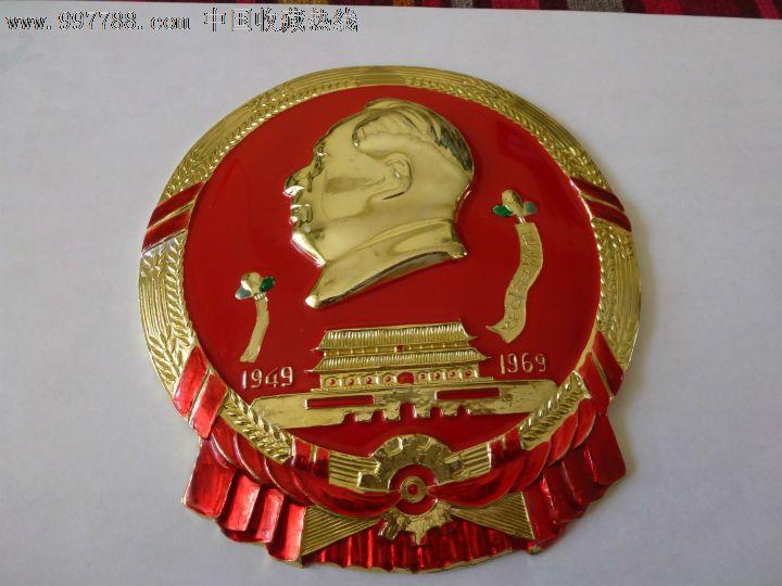 带彩云南国徽大章13.7厘米《欣赏品》,毛主席像章,铝