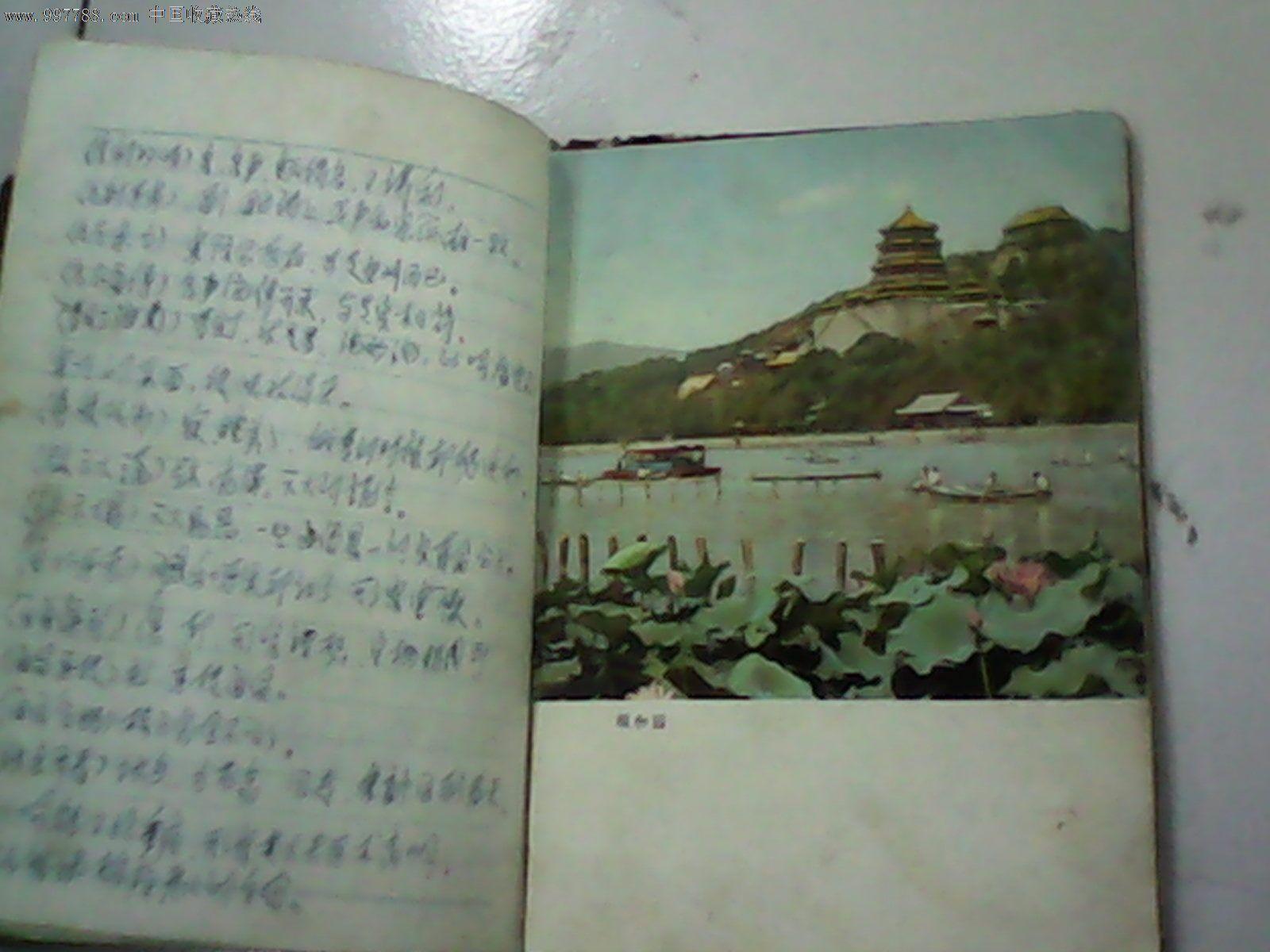 日记图_北京日记