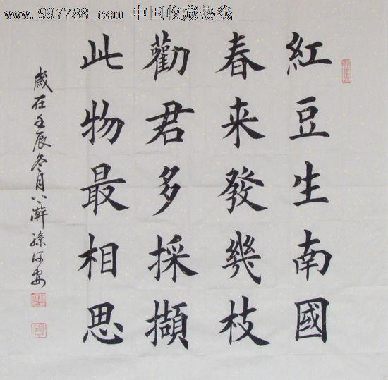 安河桥马头琴简谱-欧楷名家 田英章先生高徒 孙河安楷书