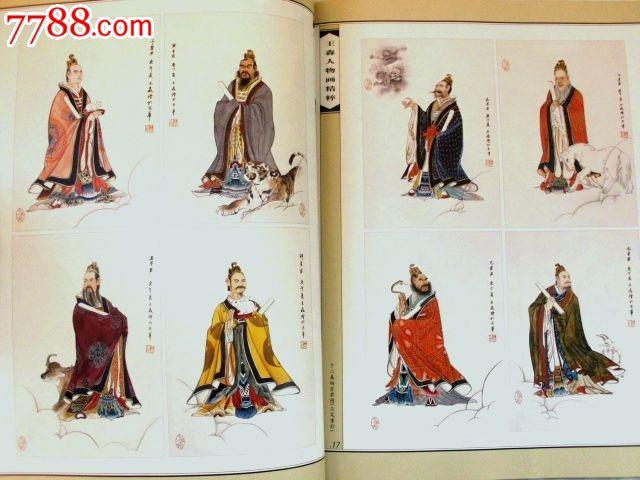 三国人物百杰图,水泊梁山108将,古典人物(刘继卣先生弟子王森人物画
