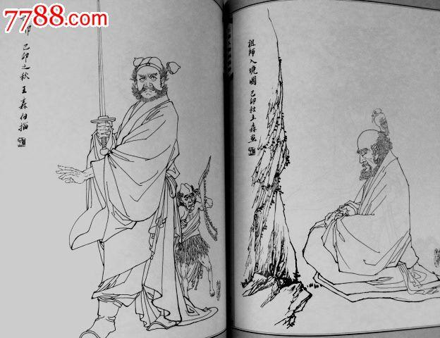 三国人物百杰图,水泊梁山108将,古典人物(刘继卣先生弟子王森人物画精