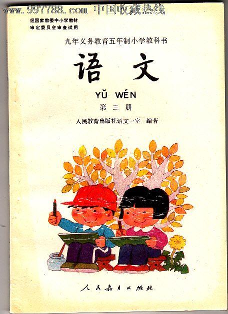 634 品种: 课本/教材-课本/教材 属性: 小学课本/教材,90-99年,语文