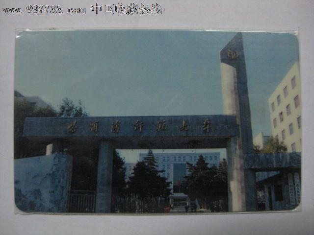 哈尔滨师范大学家教中心电话 哈尔滨家教市场图片