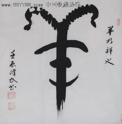 中国象形字大师刘汉民十二生肖全套出售