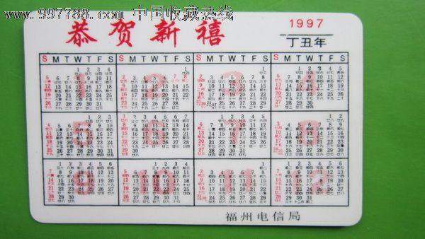 97年日历表_97年福州电信局年历卡