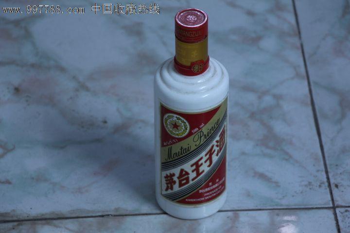 茅台王子酒瓶