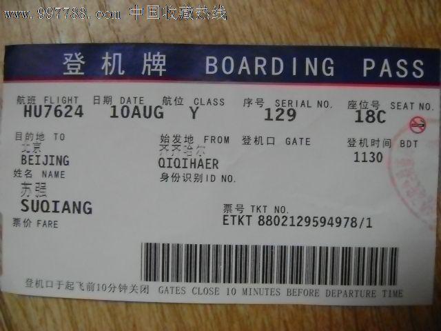 齐齐哈尔机场登机牌-飞机/航空票--se16330126-零售