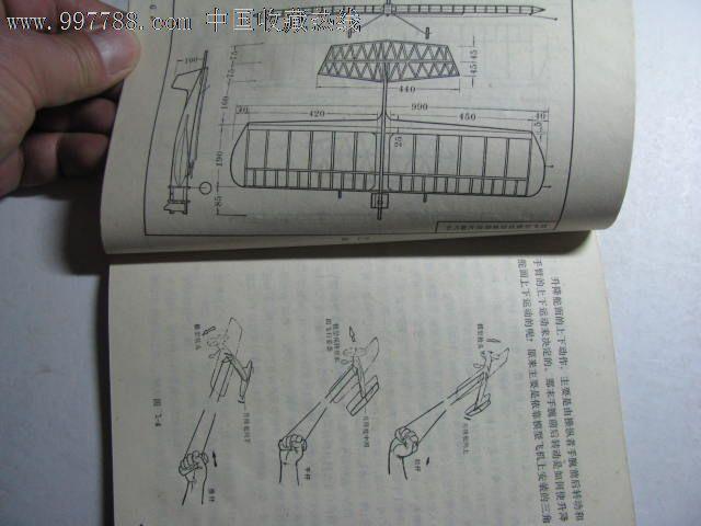 线操纵特技模型飞机/文革版_第6张_7788收藏__中国收藏热线