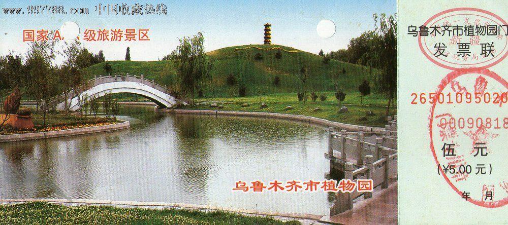 乌鲁木齐植物园门票
