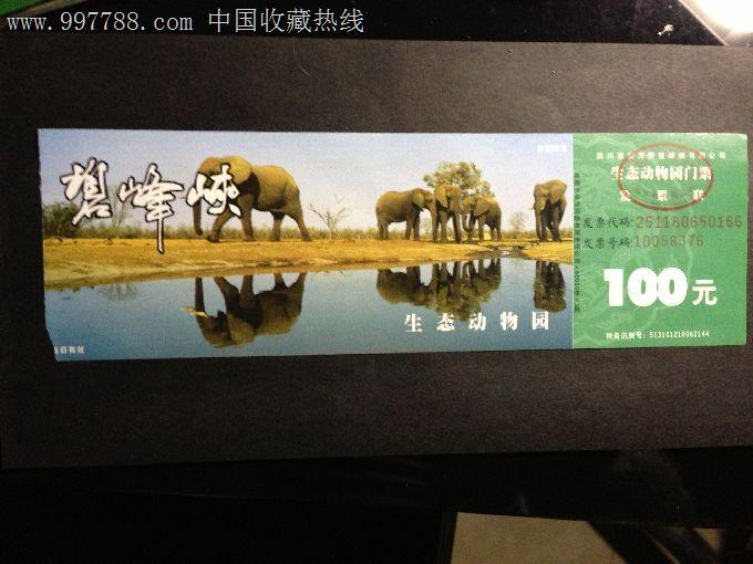 碧峰峡生态动物园门票-se16338096-旅游景点门票-零售