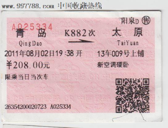 青岛至太原-se16339397-火车票-零售-7788收藏