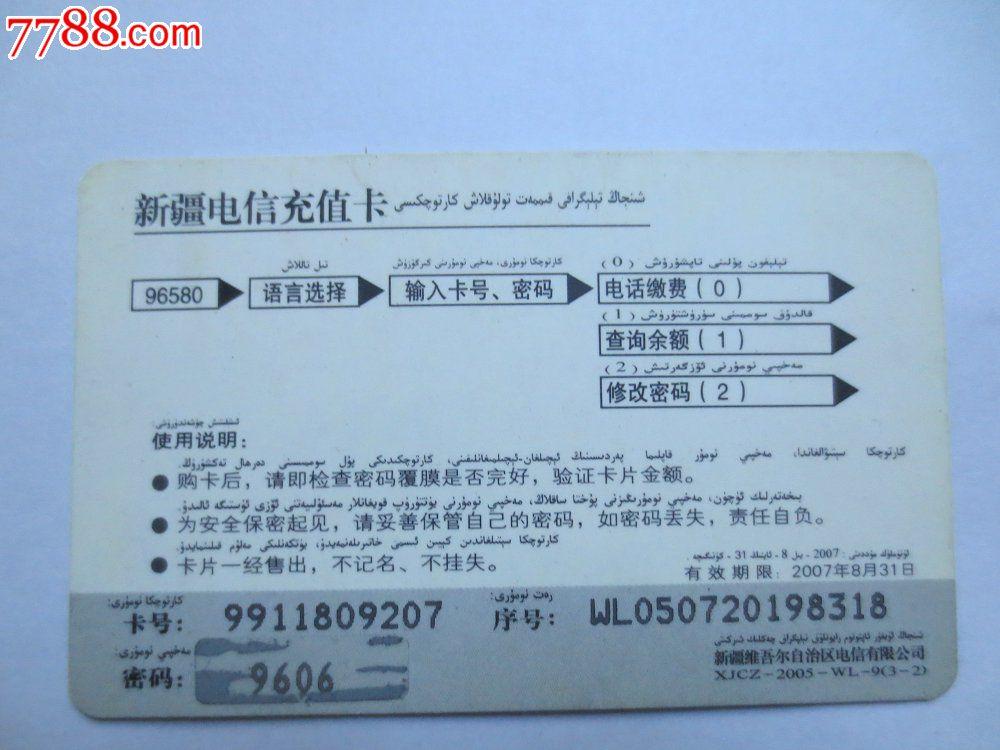 中国电信网络传真客服电话
