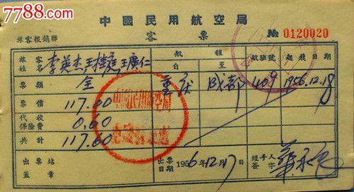 56年重庆到成都机票._第2张_7788收藏__中国收藏热线
