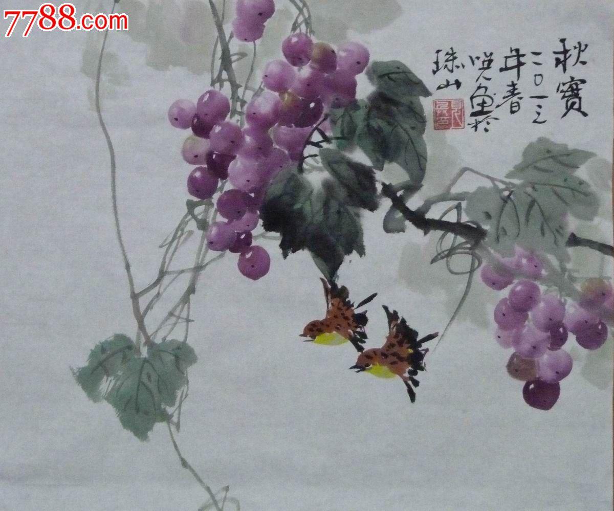 中国画写意葡萄《秋实》