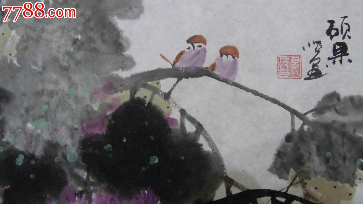 中国画写意葡萄《硕果》