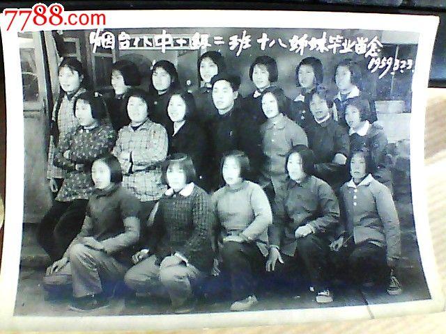 烟台八中一级二班十八姊妹毕业留念,老照片-->小型,老