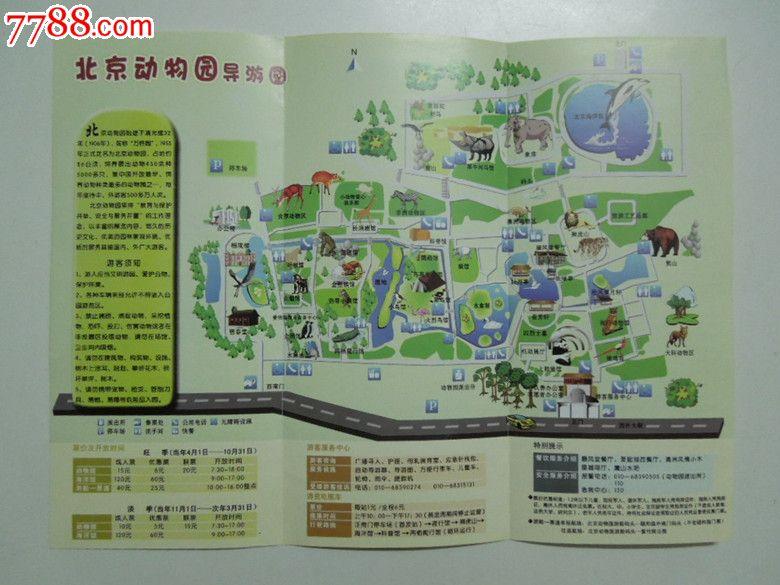 2008年北京动物园