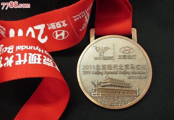 2011北京现代马拉松纪念铜章