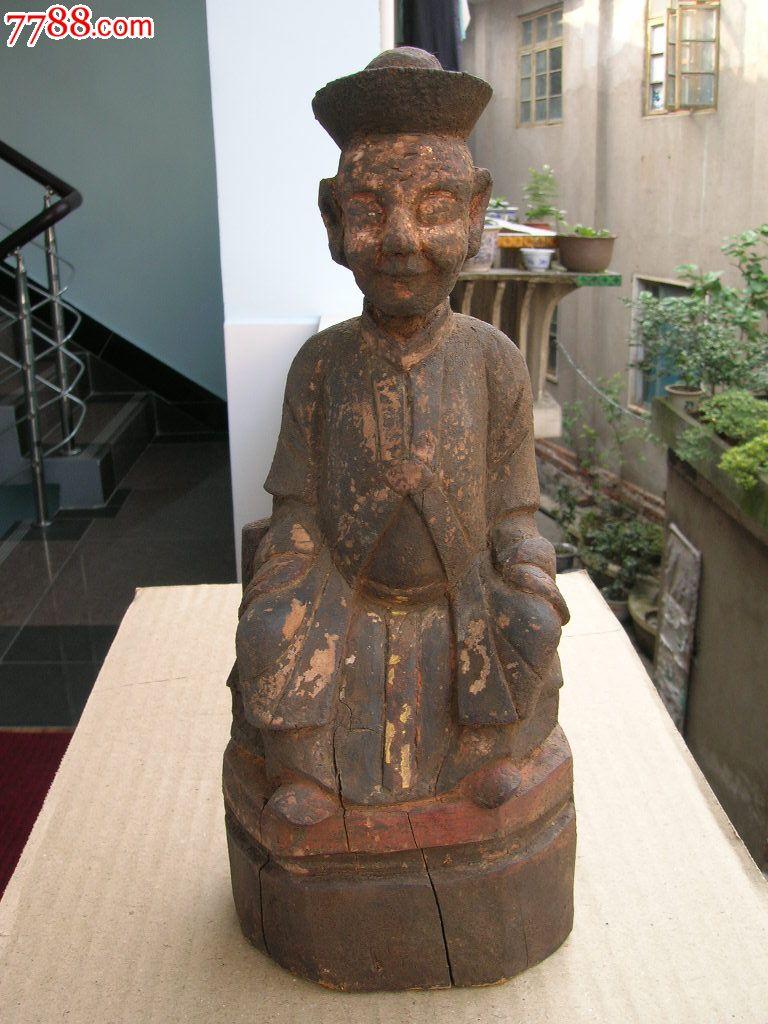 清代精美木雕神像【古旧票证章币店】_第1张_7788收藏__中国收藏热线