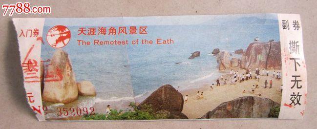 天涯海角风景区(门票)【大名古物】_第1张_7788收藏__中国收藏热线