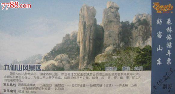 九仙山风景区