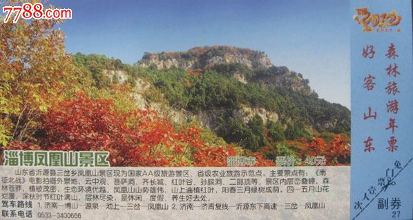 凤凰山景区(红叶)-se16364858-旅游景点门票-零售