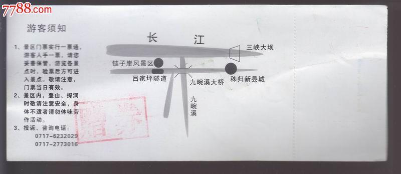 鏈子崖風景區_價格4元【宜昌歲月有痕】