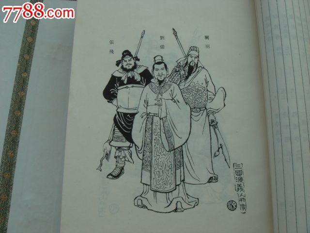 中华故事简笔画