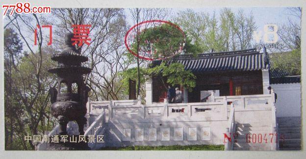 南通军山风景区门票【大名古物】_第1张_7788收藏__中国收藏热线