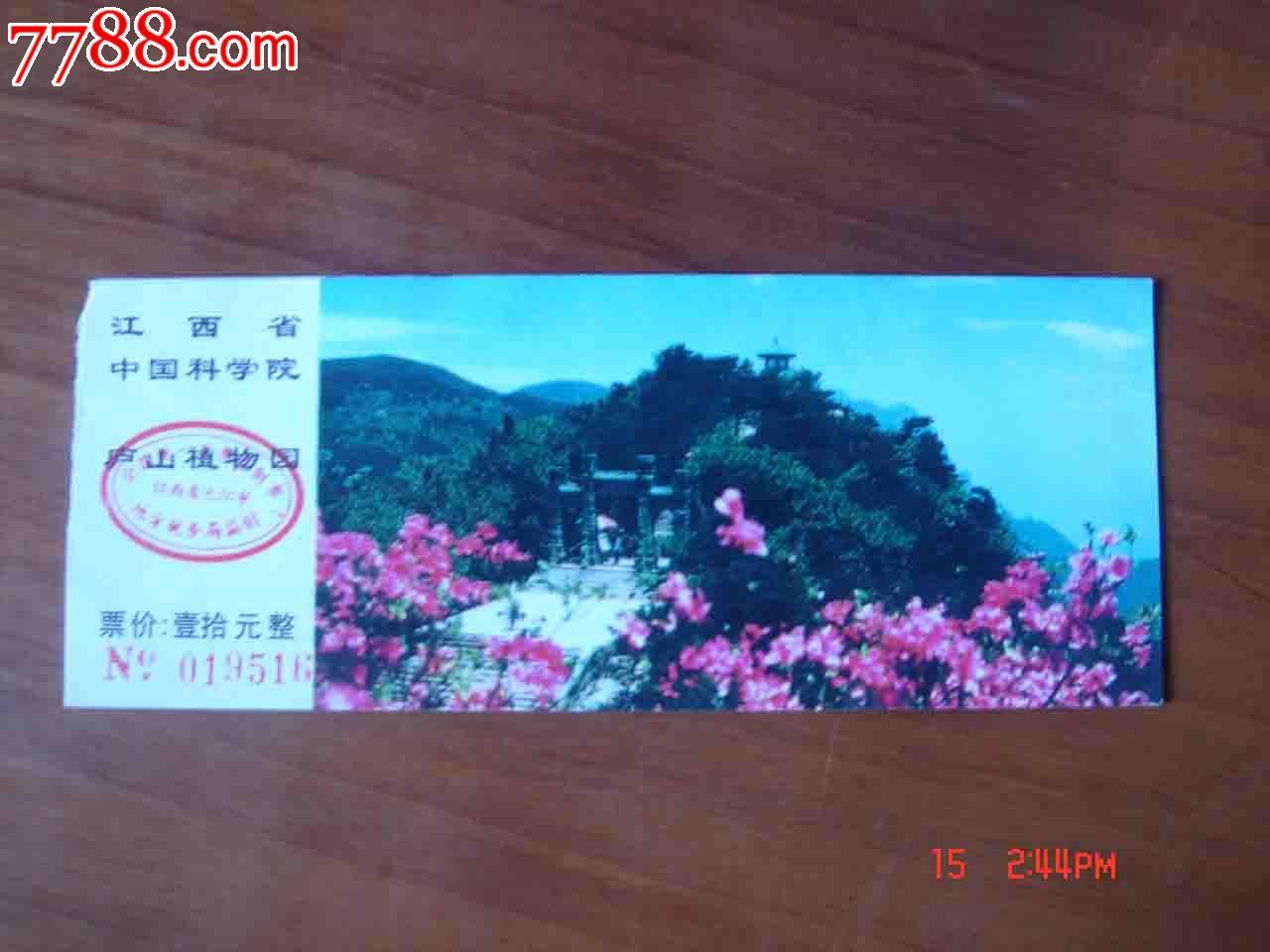 江西省中国科学院庐山植物园参观券.江078