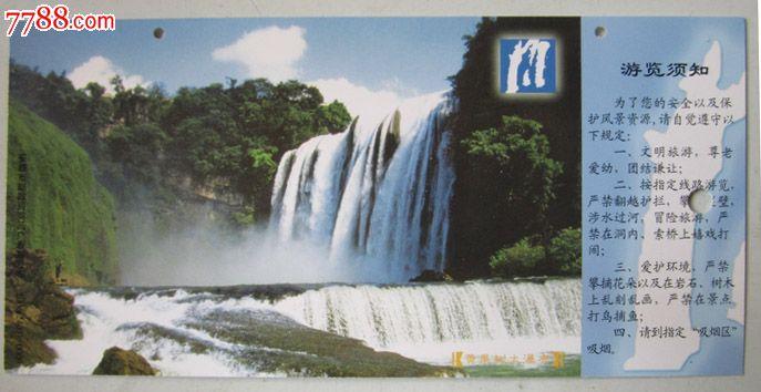 黄果树大瀑布景区门票2006(2403)-0009_旅游景点门票