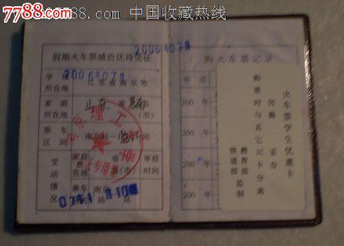 南京理工大学研究生证 带学生火车票优惠证图片